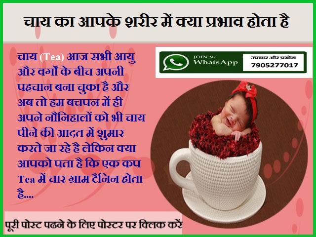 चाय का आपके शरीर में क्या प्रभाव होता है