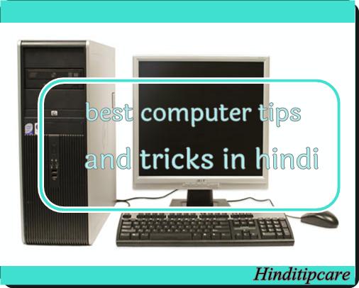 5 best computer tips and tricks , best computer tricks , computer details in hindi , computer ki jankari.