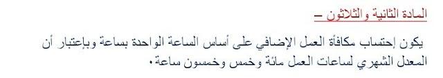 للمعلمين السعودية طريقة حساب خارج الدوام