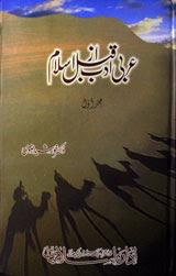 Arabi Adab Qabl Az Islam Urdu PDF Book