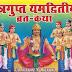 Kayasthas as in the Puranas
