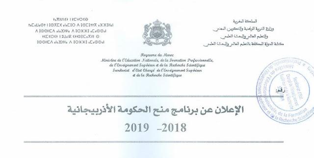منح دراسية للطلبة المغاربة الراغبين في متابعة دراستهم بدولة أذربيجان