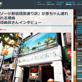 【WEB紹介】歌舞伎町文化新聞でパセラ新宿靖国通り店が紹介されました