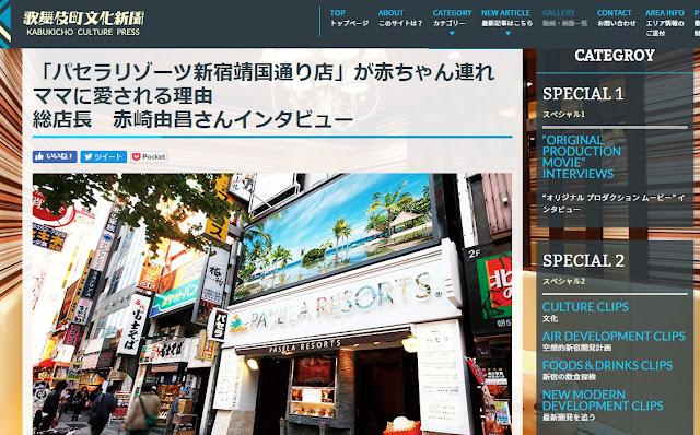 【WEB紹介】歌舞伎町文化新聞でパセラ新宿靖国通り店…