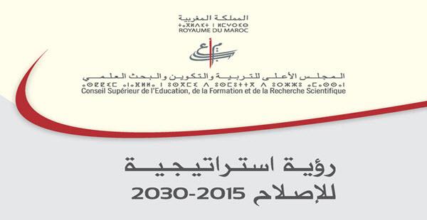 خطاطة الرؤيا الاستراتيجية 2015 -2030