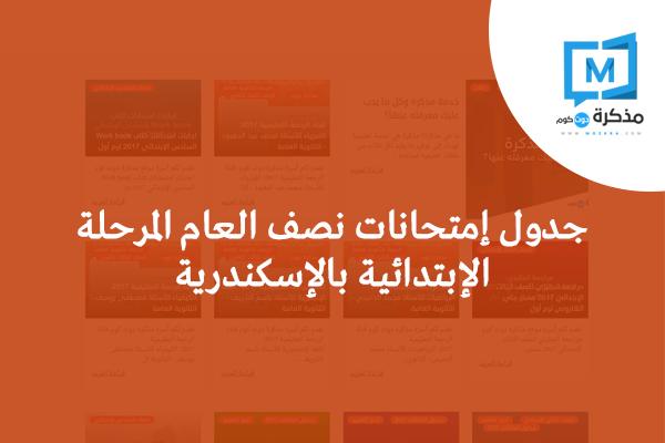 جدول إمتحانات نصف العام المرحلة الإبتدائية بالإسكندرية