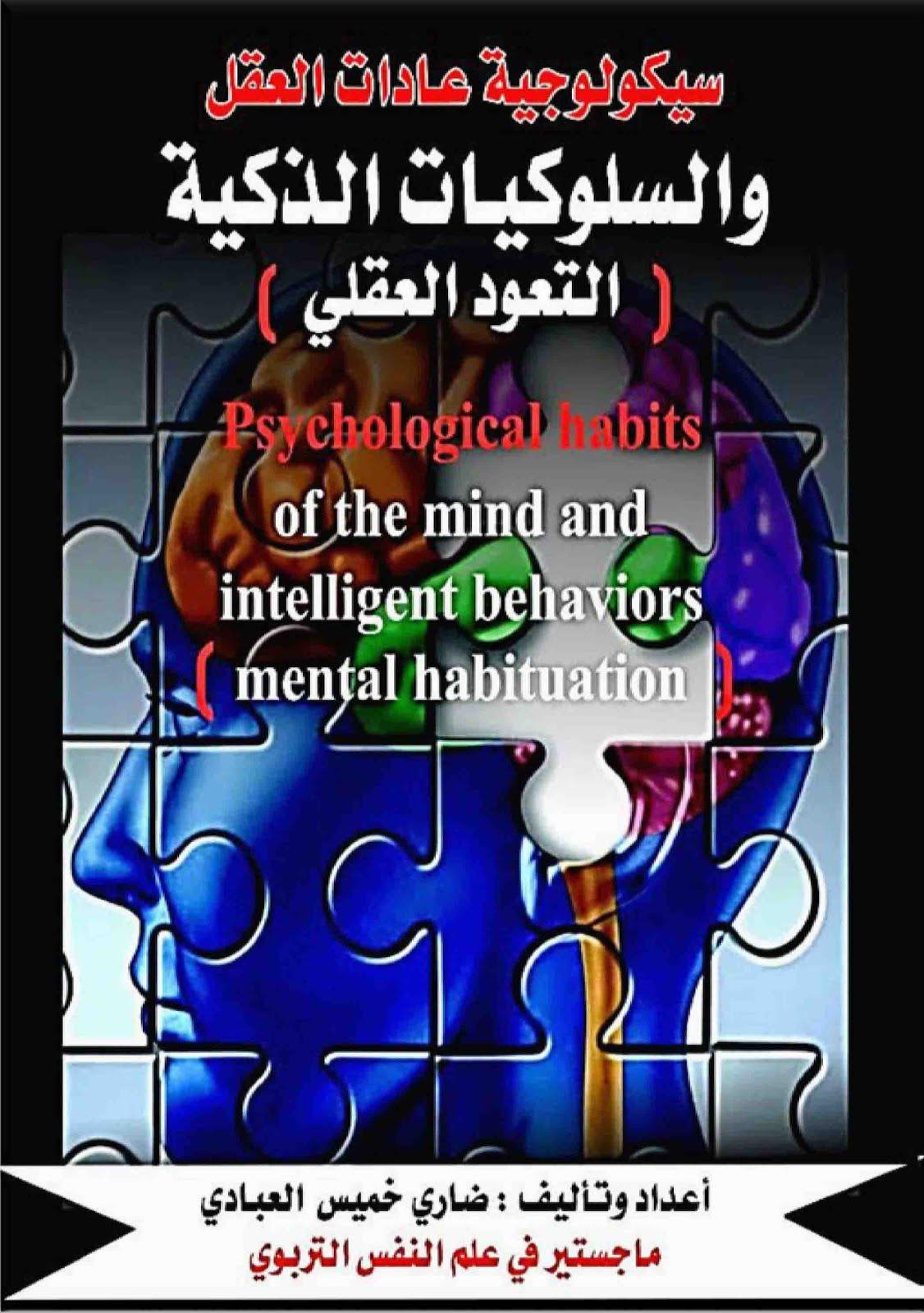 تحميل كتاب عادات العقل pdf