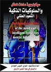 كتاب  سيكولوجية عادات العقل والسلوكيات الذكية (التعود العقلي)