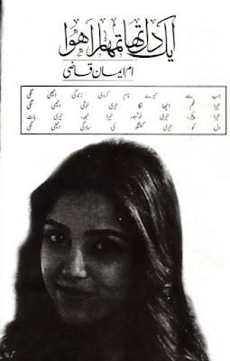 Aik dil tha tumhara hua by Umme Iman Qazi Online Reading