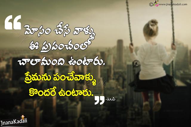 nice telugu motivational life quotes, online telugu life quotes, realistic life messages in telugu