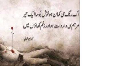 Poetry | Urdu Romantic Poetry | Jon Elia poetry | Jon Elia urdu Poetry | Jon Elia 2 Lines Poetry | Poetry Pics - Urdu Poetry World,Urdu poetry about death, Urdu poetry about mother, Urdu poetry about education, Urdu poetry best, Urdu poetry bewafa