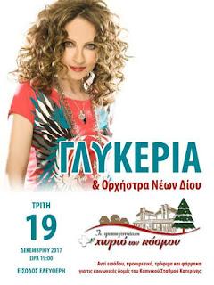 """Η Γλυκερία τραγουδάει για το """"Χριστουγεννιάτικο Χωριό του Κόσμου"""" στην Κατερίνη"""