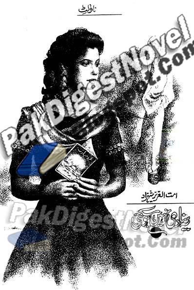 Yeh Shadi Nahi Ho Sakti Novelette By Umm Tul Aziz Shehzad Pdf Download