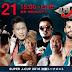 Reporte NJPW - Super J Cup 2016 Final (21-08-2016)