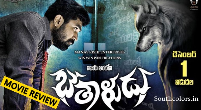 Bethaludu Movie Review Rating Hit or Flop Public Talk