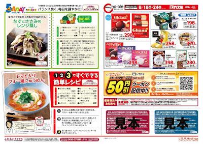 【PR】フードスクエア/越谷ツインシティ店のチラシ8月18日号