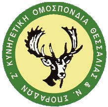 Ετήσια Γενική Συνέλευση της Ζ΄ Κυνηγετικής Ομοσπονδίας
