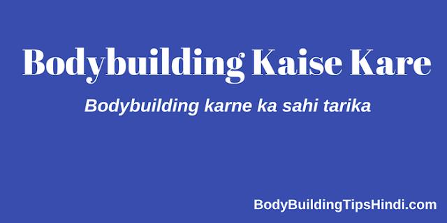 बॉडी बिल्डिंग कैसे करे