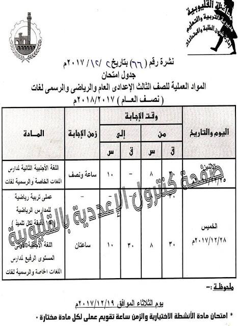 جدول امتحانات العملي الصف الثالث الاعدادي 2018 محافظة القليوبية
