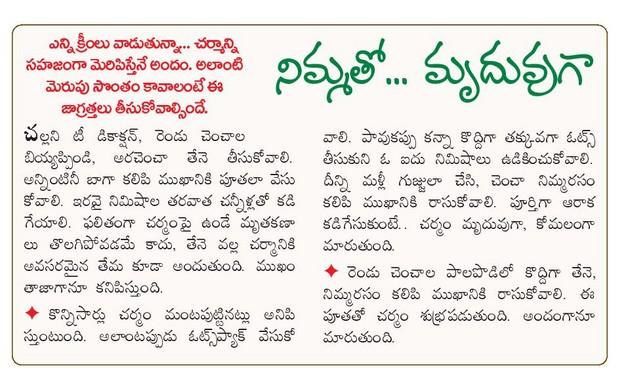 Beauty Tips Telugu