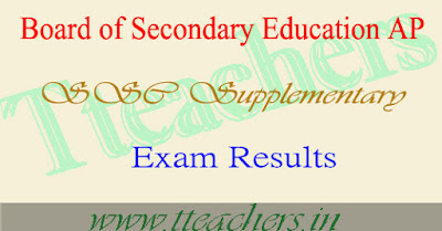 AP ssc supplementary results 2016 date ap 10th supply result