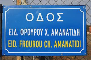 Ονοματοθεσία της οδού που διέρχεται έμπροσθεν της Σχολής Μετεκπαίδευσης και Επιμόρφωσης στην Βέροια.