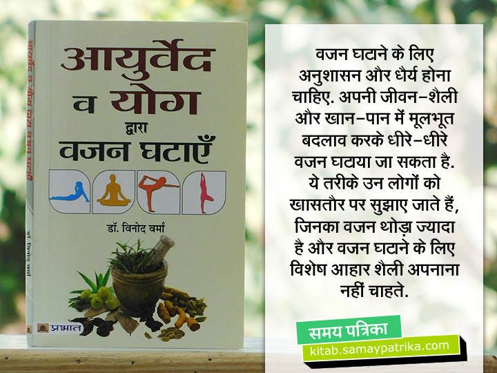 health books in hindi