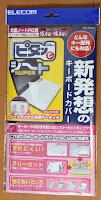 エレコム キーボードカバー フリータイプ 大型ノートサイズ PKU-FREE4