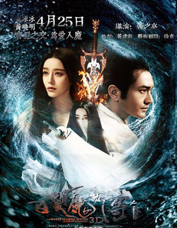 Poster Of The White Haired Witch of Lunar Kingdom 2014 Dual Audio 141MB BRRip HEVC Mobile Free Download Watch Online Worldfree4u