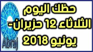 حظك اليوم الثلاثاء 12 حزيران- يونيو 2018