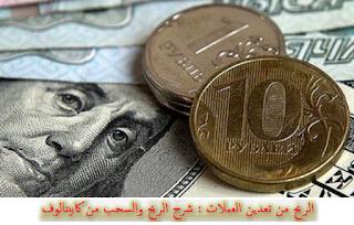 الربح من تعدين العملات  شرح الربح والسحب من كابيتالوف kapitalof