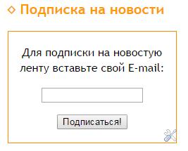 Как создать форму подписки от Google FeedBurner