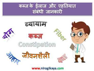 Constipation treatment remedies in Hindi