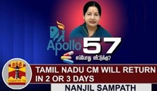 TN CM Jayalalithaa will return home in 2 or 3 Days | Nanjil Sampath, AIADMK | Thanthi Tv
