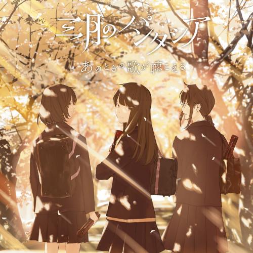 Sangatsu no Phantasia - Ano Toki no Uta ga Kikoeru [FLAC 24bit   MP3 320 / WEB]