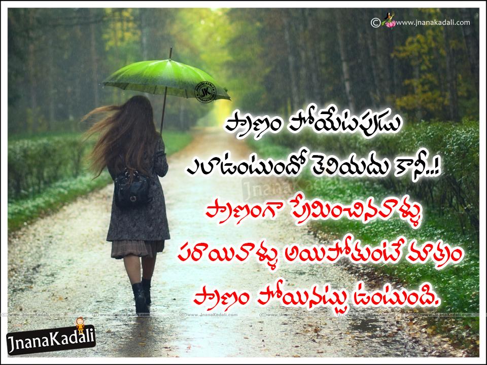 Love Value Quotes In Telugu Missing You Love Quotes In Telugu
