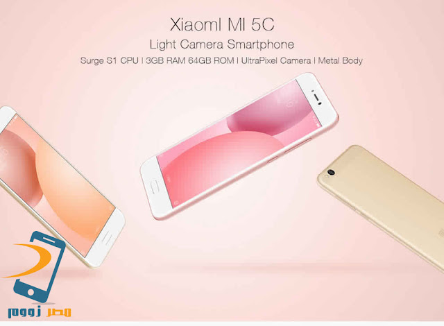 مواصفات وسعر هاتف Xiaomi Mi 5c بالصور