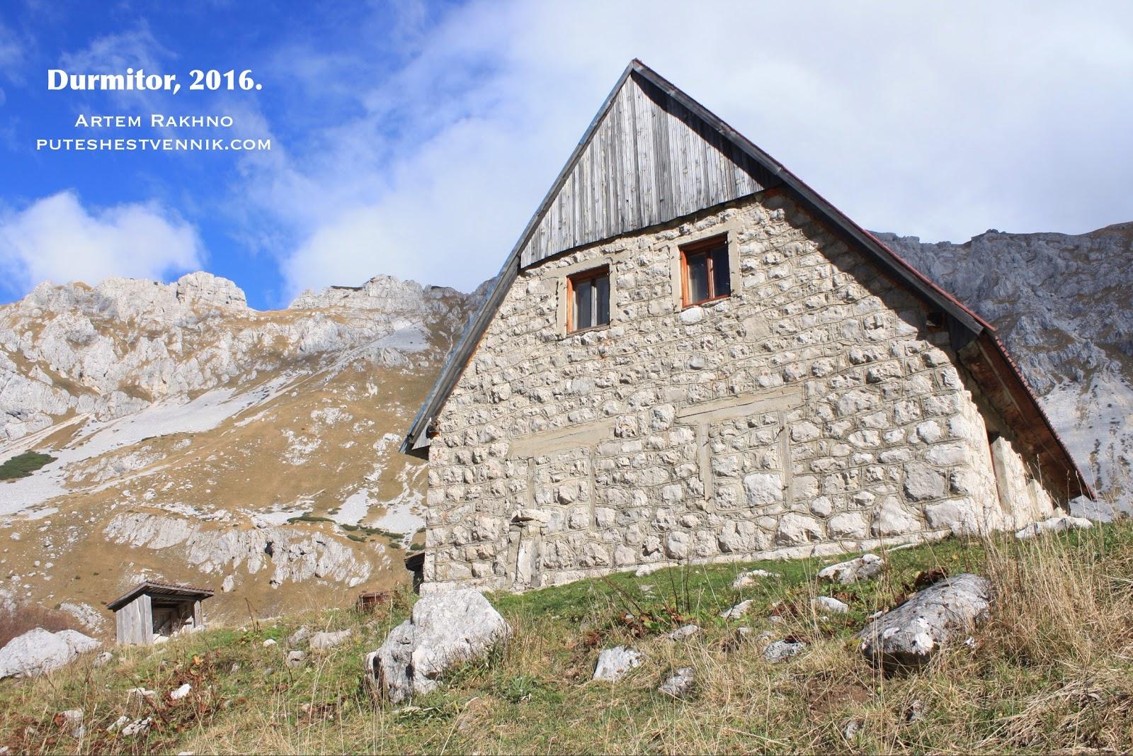 Каменный дом в горах Черногории