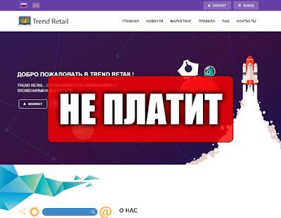 Скриншоты выплат с хайпа trend-retail.com