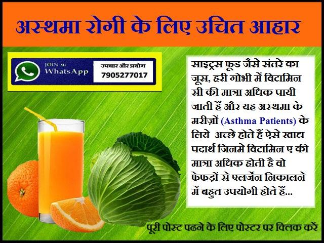 अस्थमा रोगी के लिए उचित आहार