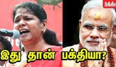 Kanimozhi Furious Speech about Modi | Kashmir Kathua Case