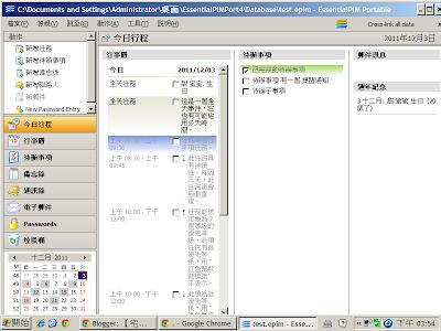 強大的桌面行事曆、備忘錄,EssentialPIM v5.82 多國語言綠色免安裝版!