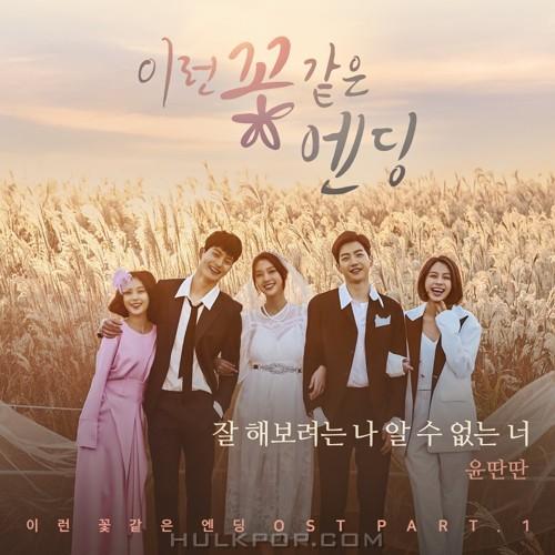 Yun DDan DDan – This Flower Ending OST Part.1