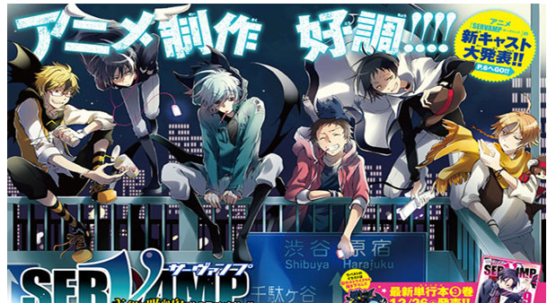 Download Anime Servamp [Subtitle Indonesia]
