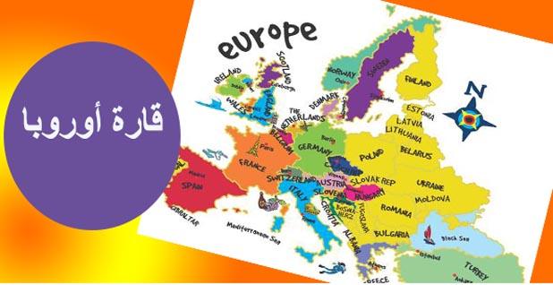 تحميل اطلس خرائط قارة أوروبا