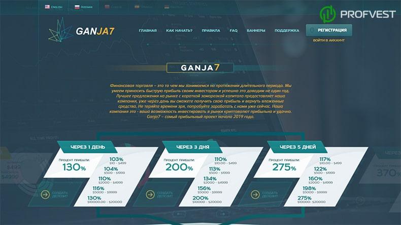 Ganja7 обзор и отзывы HYIP-проекта