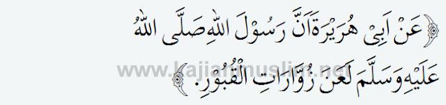 Hadits Dari Abu Hurairah