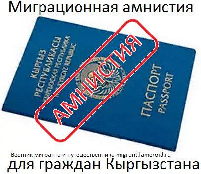 Миграционная амнистия для граждан Кыргызстана в 2018 году