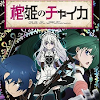 Hitsugi no Chaika Sesion 1 Episode 1-12 Subtitle Indonesia