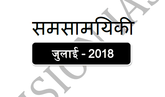 Vision IAS Current Affairs July 2018 in Hindi